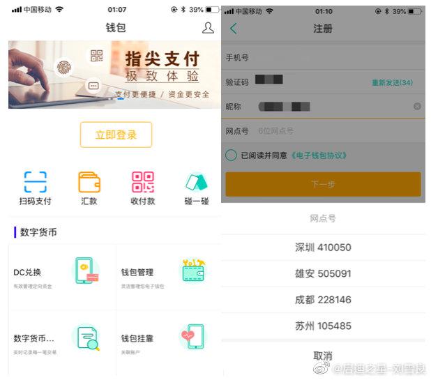 scan-yuan.jpg