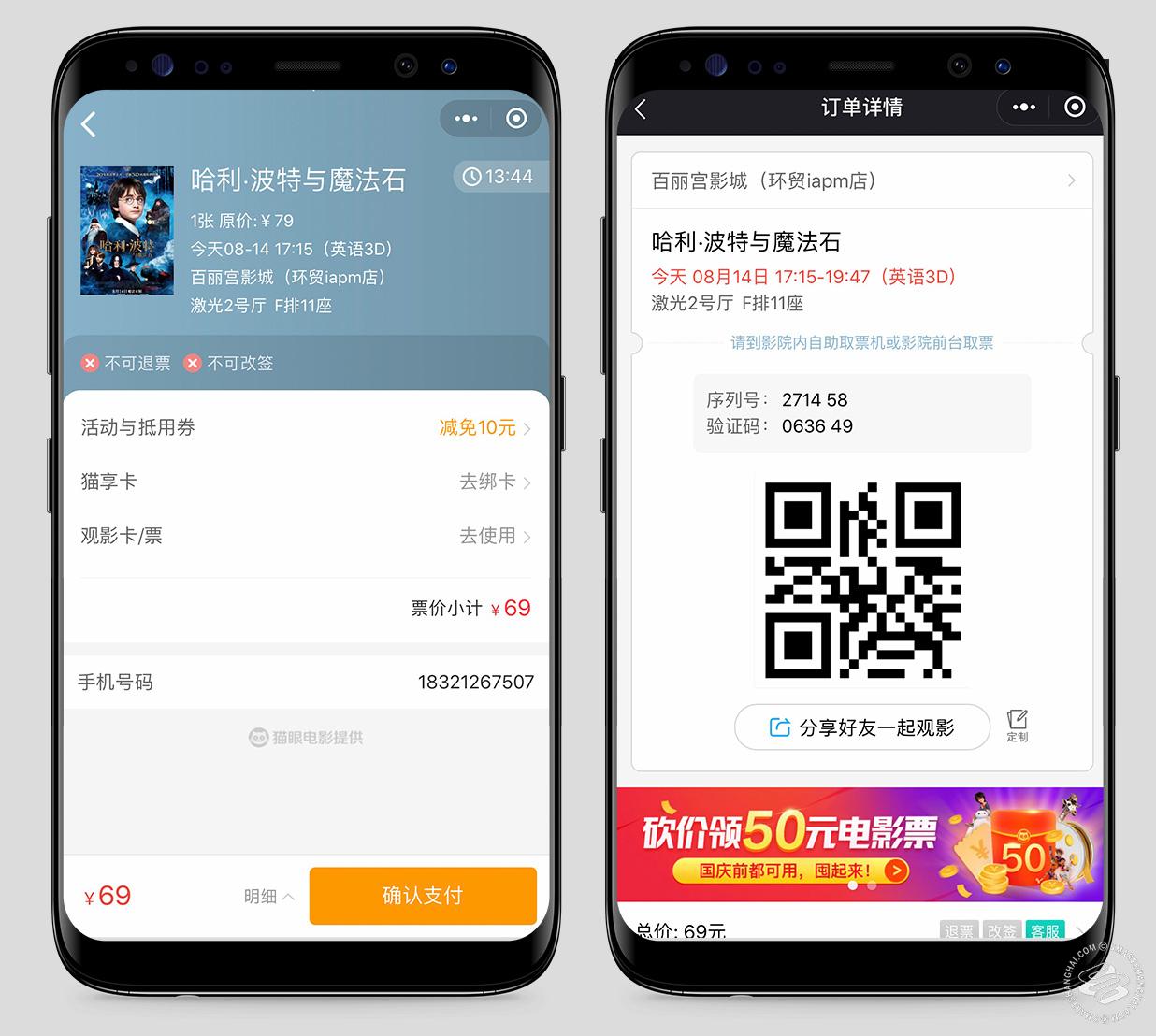 Digital Ticket Shanghai
