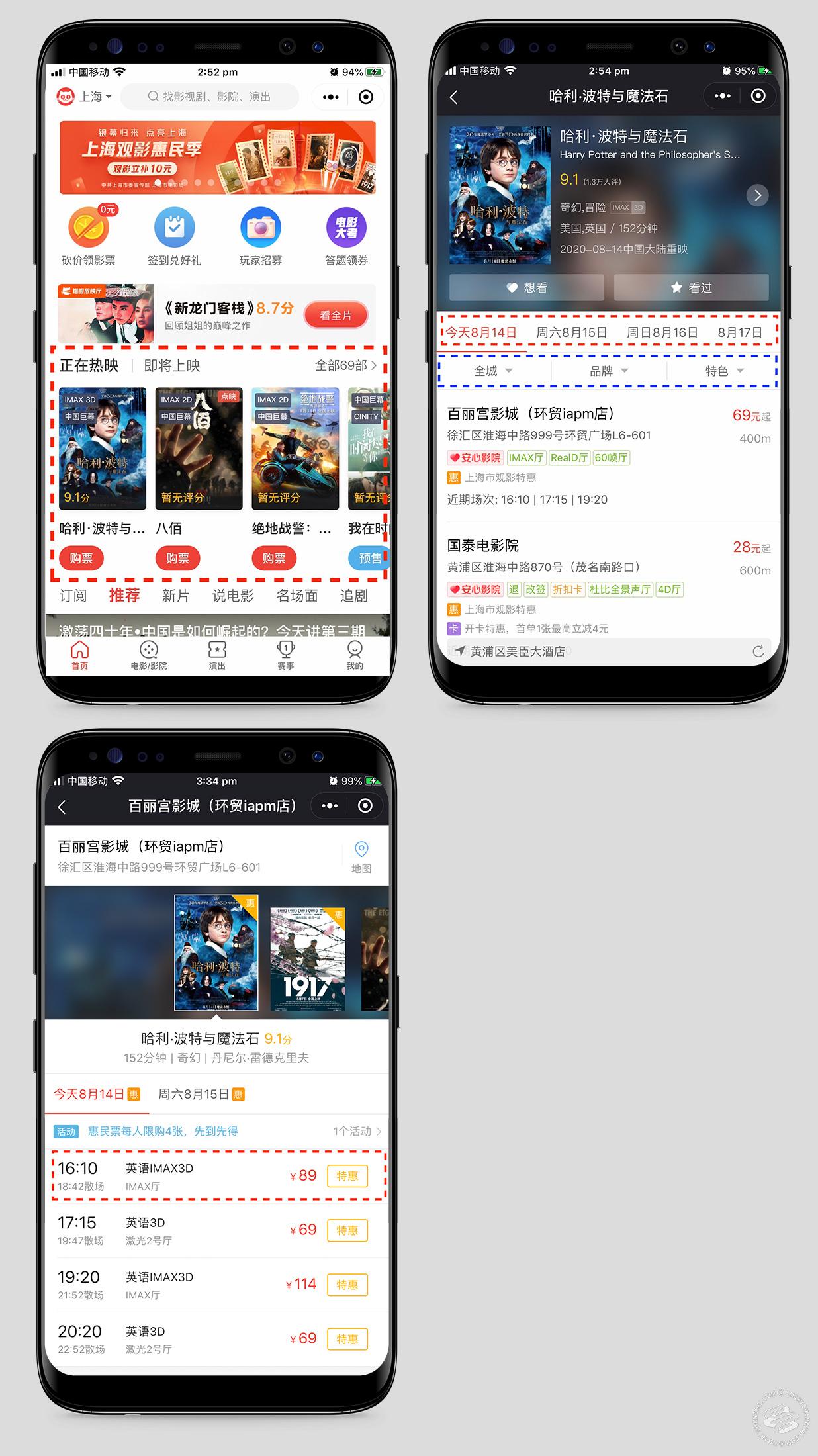 Choose a Movie Shanghai