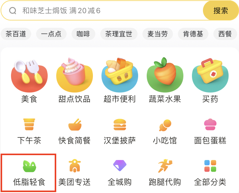 meituan-healthy-delivery.jpeg