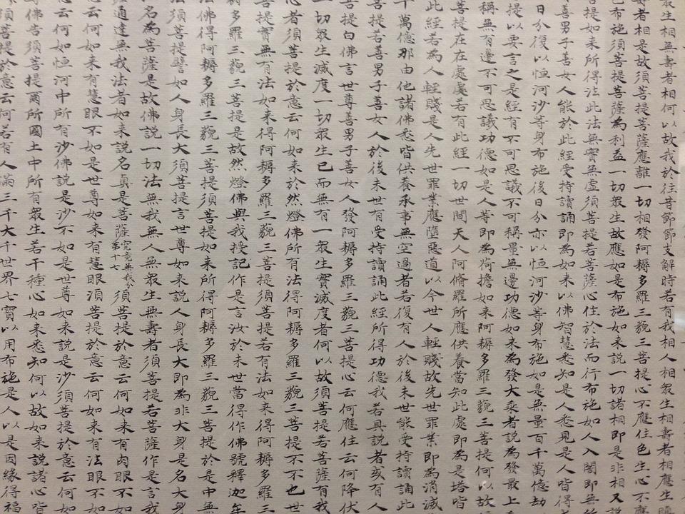 chinese-characters.jpg