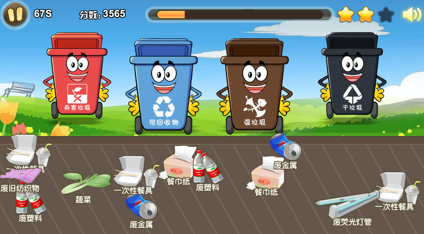 Test Your Trash Sorting Skills