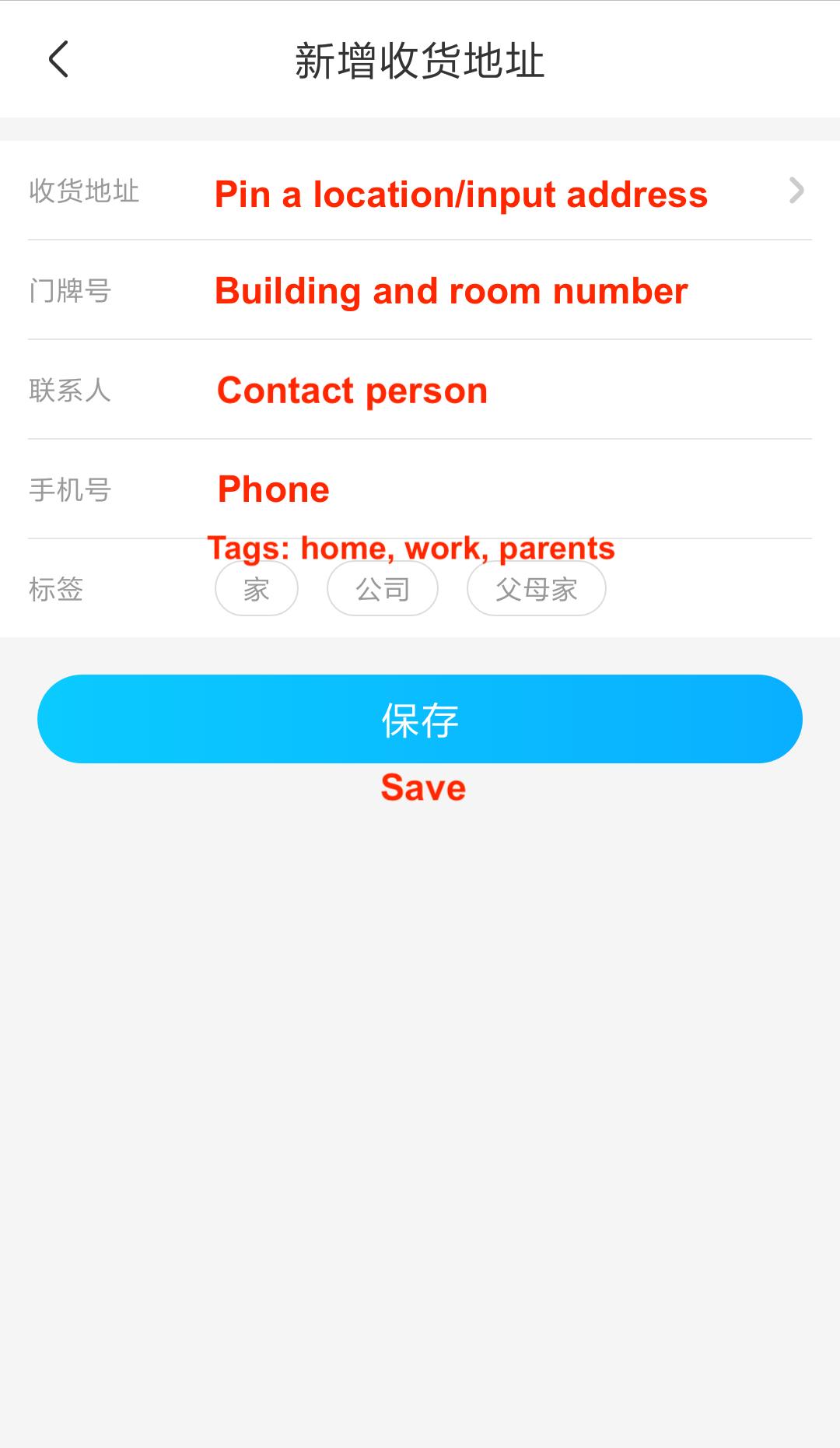 hema-xiansheng-add-address.png