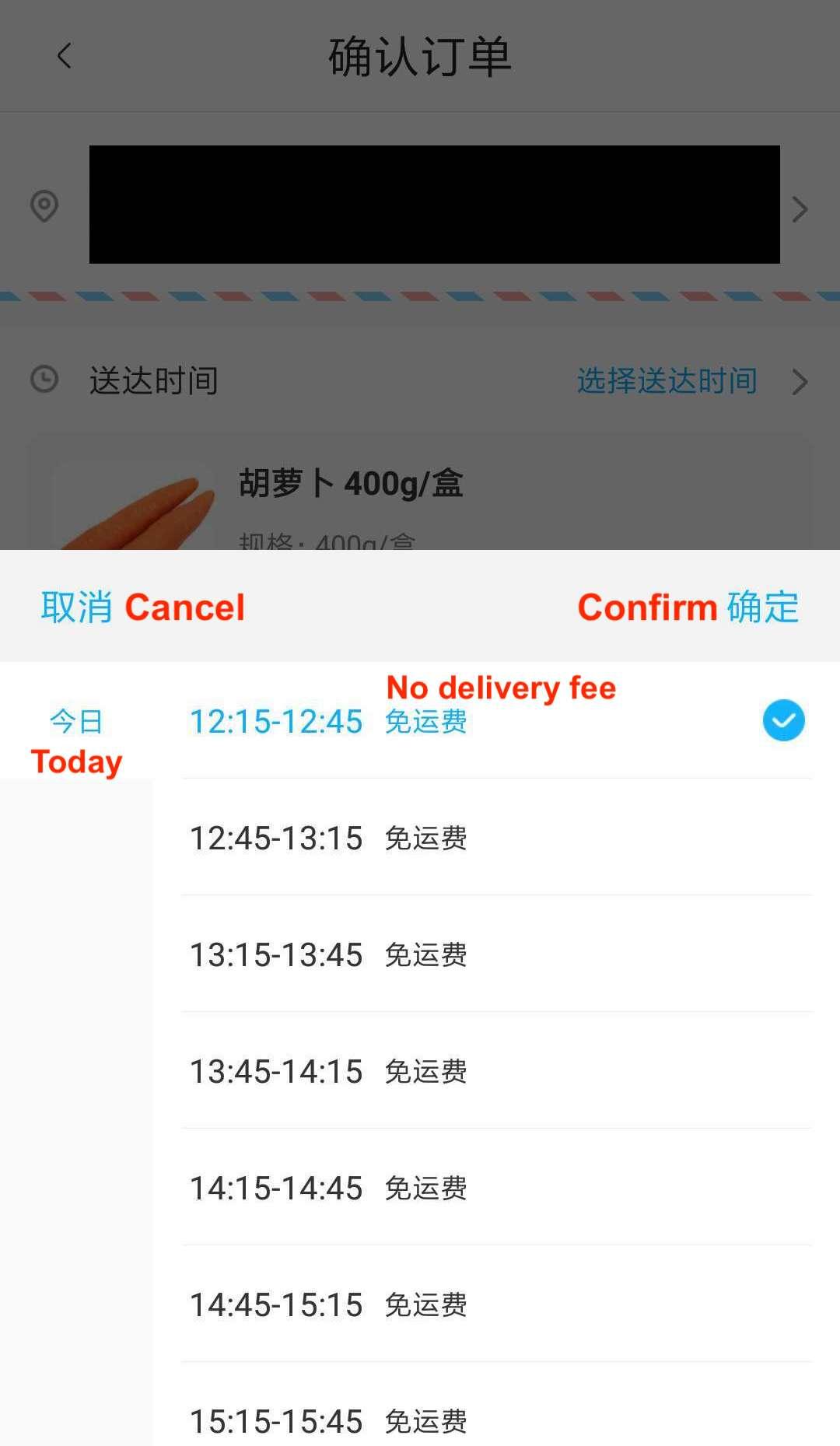 hema-xiansheng-delivery-time-checkout.jpeg