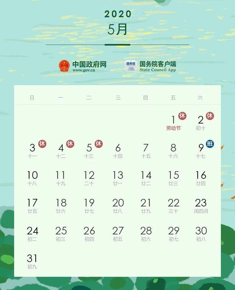 China Public Holidays Labor Day May Day May 2020