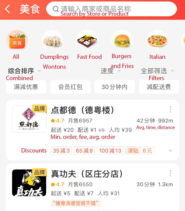 menu-meituan-step-4.jpg