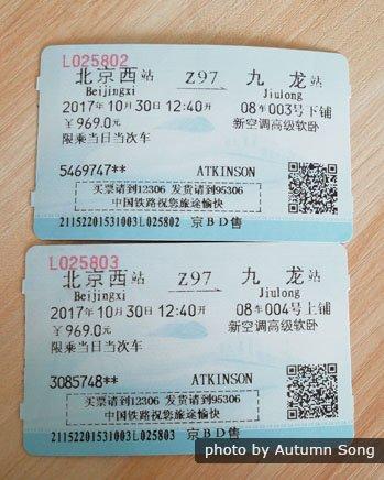 China train ticekt