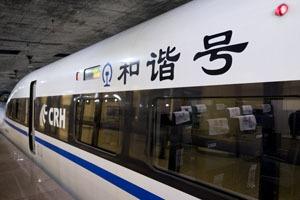 hexiehao high-speed train