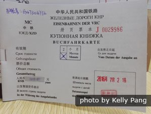 Ulan Bator train ticket, China to Mongolia Train