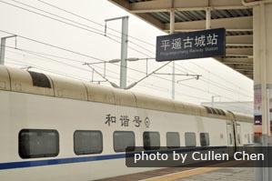 Pingyaogucheng Railway Station, China Train